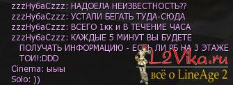 Рейдбосс Death Lord Hallate - L2Vika.ru