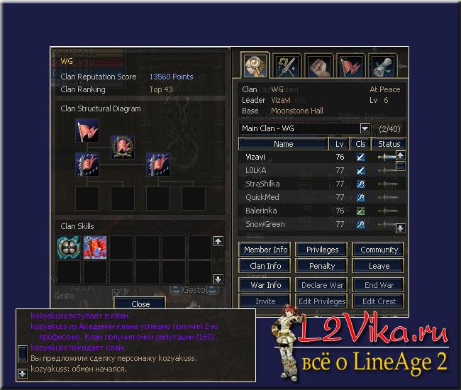 Возможность создать две королевские гвардии по 20 человек каждая - L2Vika.ru