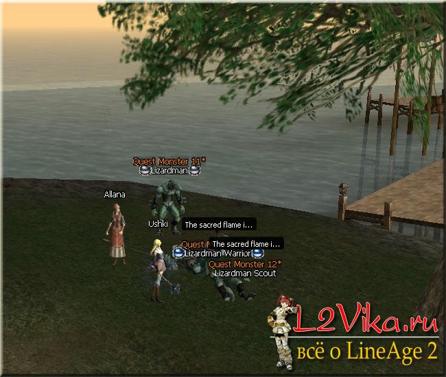 Allana - Lizardman Scout и Lizardman Warrior - Квест на первую профессию для Элвен Элдер Path to an Elven Oracle - L2Vika.ru