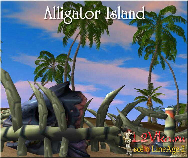 Alligator Island - Остров Аллигаторов - L2Vika.ru