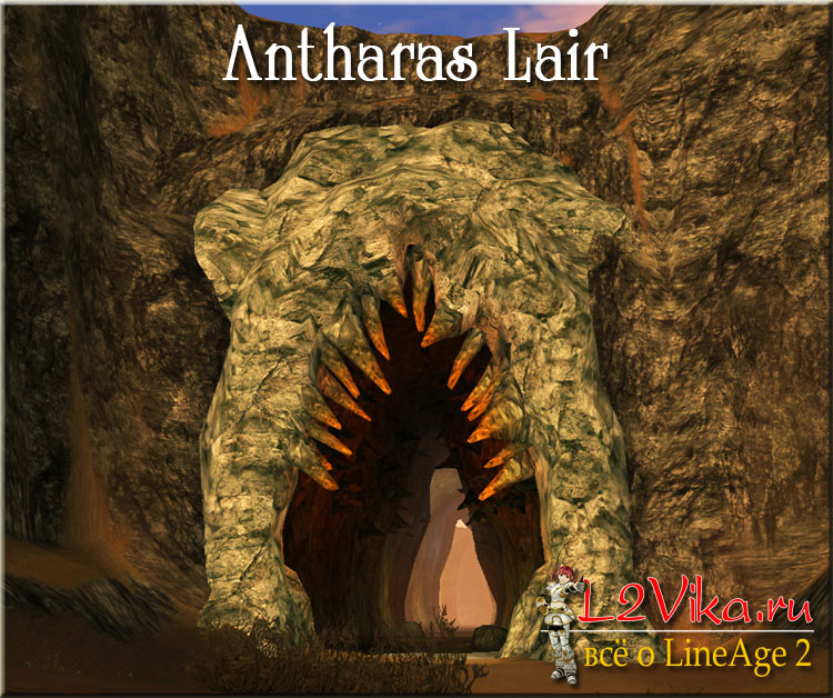 Antharas Lair - Логово Антараса - L2Vika.ru