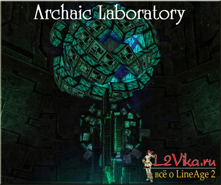 Archaic Laboratory - Древняя лаборатория - L2Vika.ru