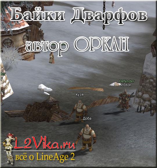 Цикл рассказов Байки дварфов - L2Vika.ru