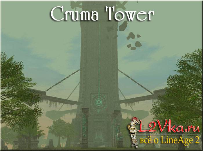 Cruma tower - Башня Крумы - L2Vika.ru