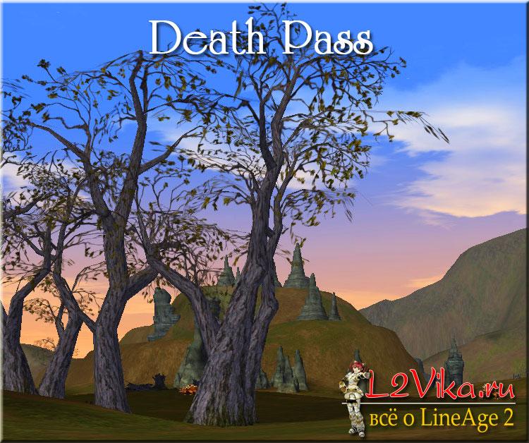 Death Pass - Смертельный проход - L2Vika.ru