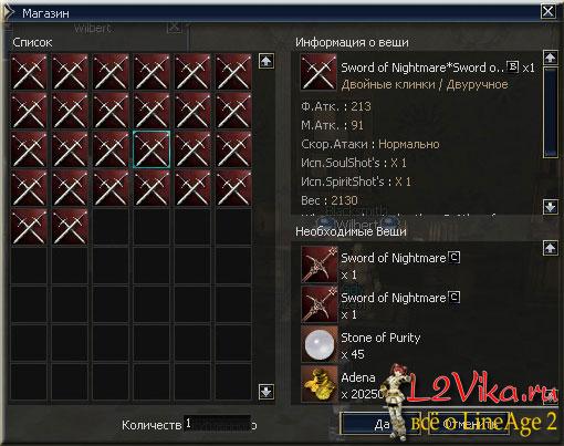 Sword of Nightmare*Sword of Nightmare - L2Vika.ru