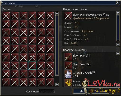 Elven Sword * Elven Sword - L2Vika.ru