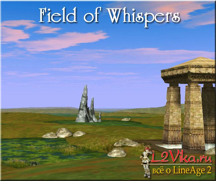 Field of Whispers - Поле Шепчущих - L2Vika.ru