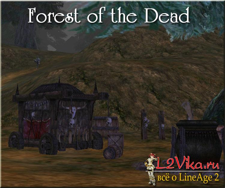 Forest of the Dead - Лес Мертвецов - L2Vika.ru