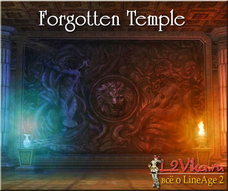 Forgotten Temple - Забытый храм - L2Vika.ru