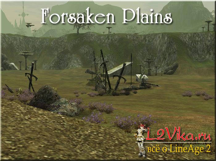 Forsaken Plains - Забытые Равнины - L2Vika.ru