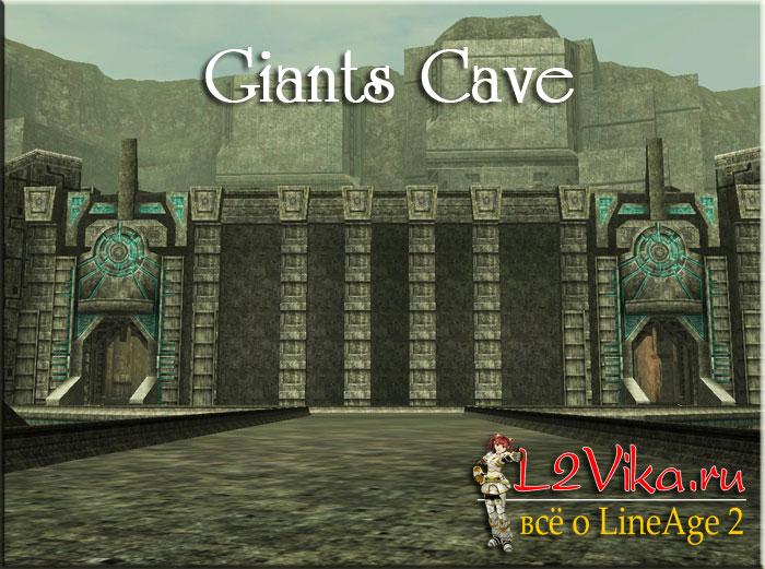 Giants Cave - Пещера Гигантов - Interlude - L2Vika.ru