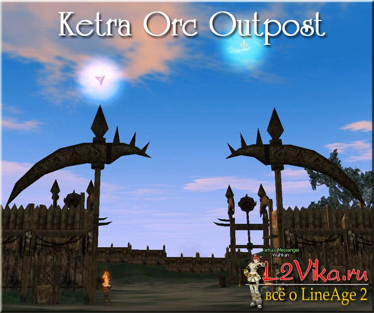 Ketra Orc Outpost - Форпост Орков Кетры - L2Vika.ru