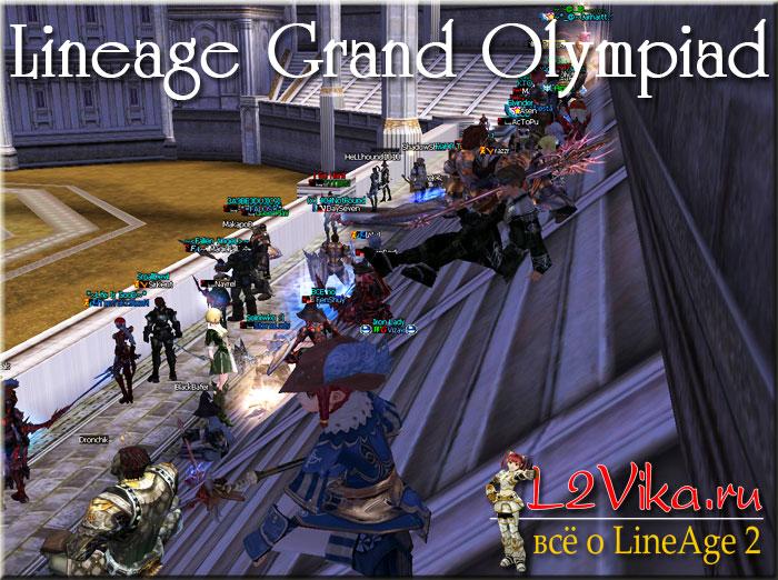 Lineage Grand Olympiad system - Великая Олимпиада в Лайнэйдж - L2Vika.ru