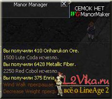 Манор - результат сдачи манора - L2Vika.ru