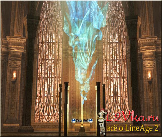 Квест на заточки S грейда Guardians of the Holy Grail (Стражи Святого Грааля) - L2Vika.ru