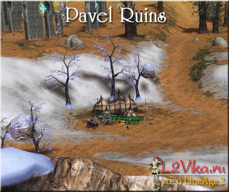 Pavel Ruins - Руины Павла - L2Vika.ru