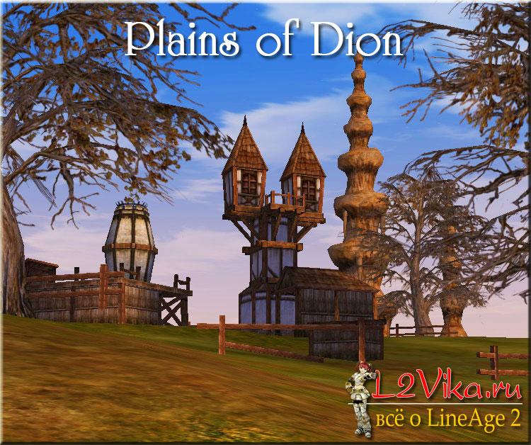 Plains of Dion - Поля Диона - L2Vika.ru