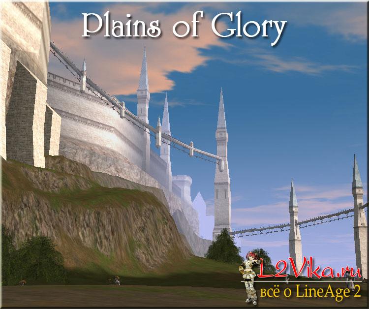 Plains of Glory - Равнины славы - L2Vika.ru