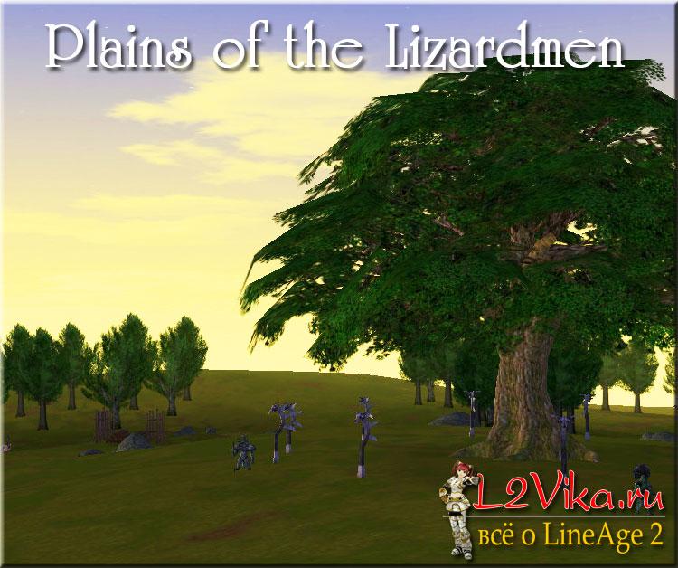 Plains of the Lizardmen - Поля Лизардменов - L2Vika.ru