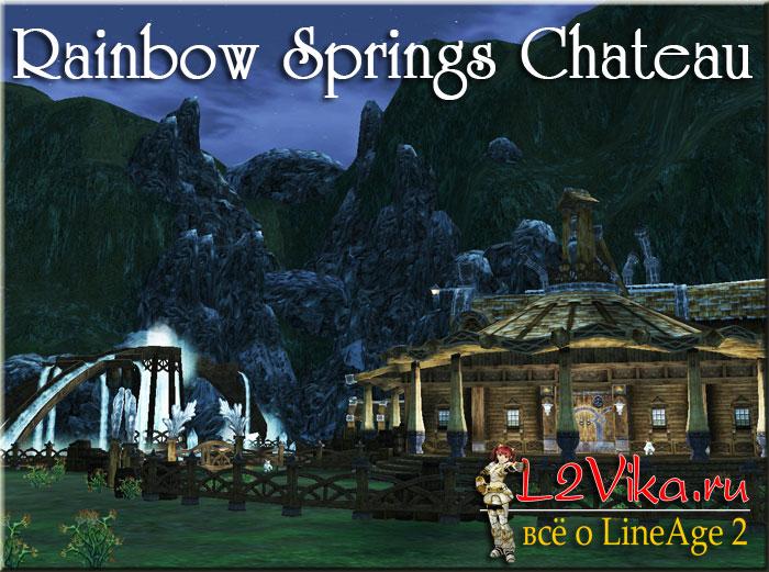 Rainbow Springs Chateau - L2Vika.ru