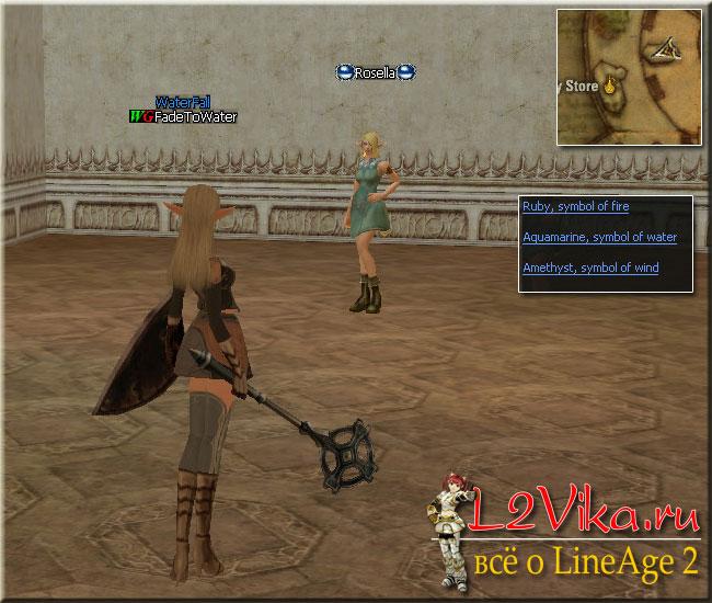 Rosella - Квест на первую профессию для Элементал Саммонера и СпеллСингера Path to an Elven Wizard - L2Vika.ru