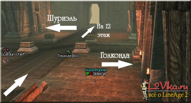 Tower of Insolence - одиннадцатый этаж - L2Vika.ru