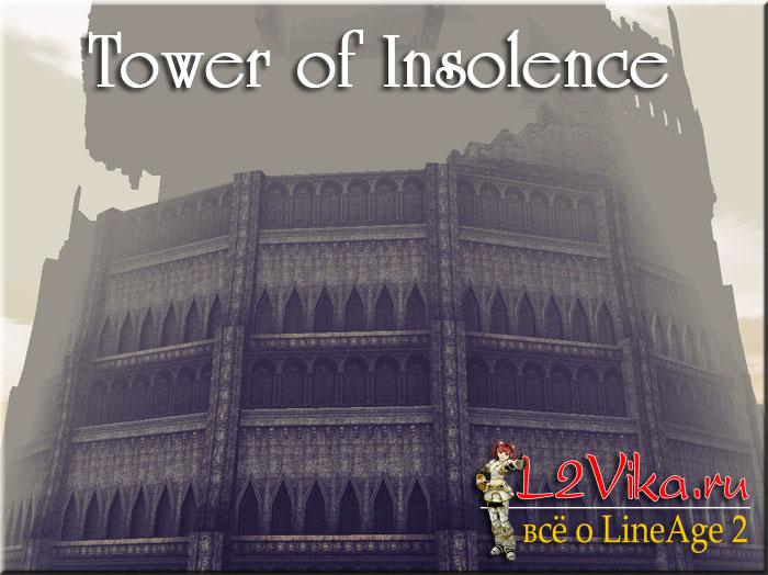 ToI - Tower of Insolence - L2Vika.ru