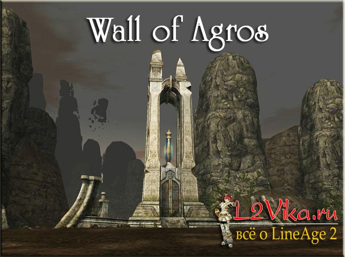 Wall of Agros - L2Vika.ru