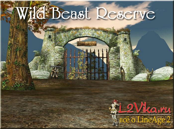 Beast Farm - Wild Beast Reserve - L2Vika.ru