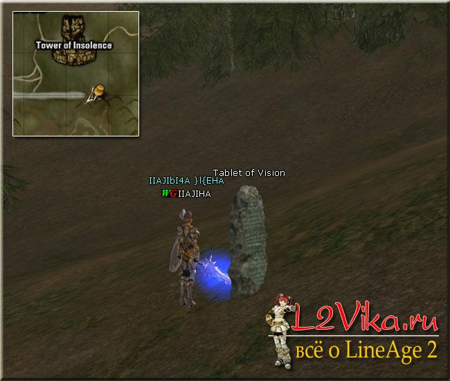 Первая табличка - Квест на третью профессию Дарк Авенджера Saga of Hell Knight (Succession to the Legend Hell Knight) - L2Vika.ru
