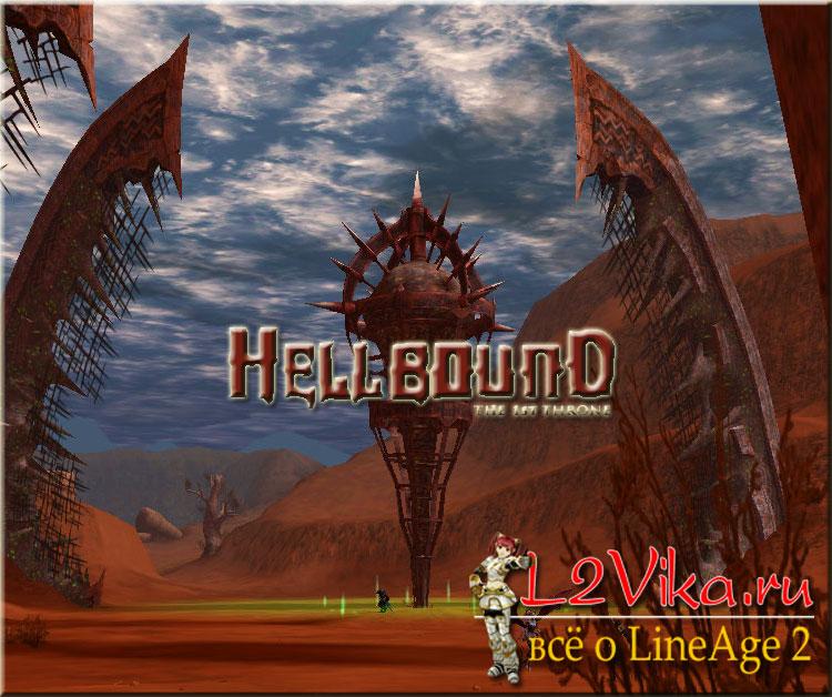 Изменения в обновлении 1st Throne Hellbound - L2Vika.ru