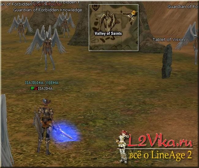 вторая табличка - Квест на третью профессию Дарк Авенджера Saga of Hell Knight (Succession to the Legend Hell Knight) - L2Vika.ru