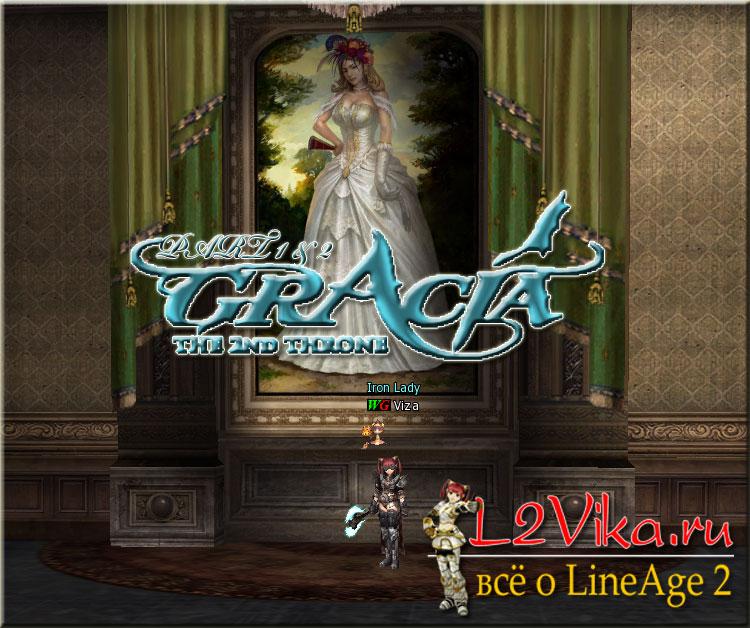 Изменения в обновлении 2nd Throne Gracia part 1 и 2 - L2Vika.ru