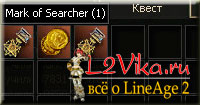 Марки для второй профы Bounty Hunter - L2Vika.ru