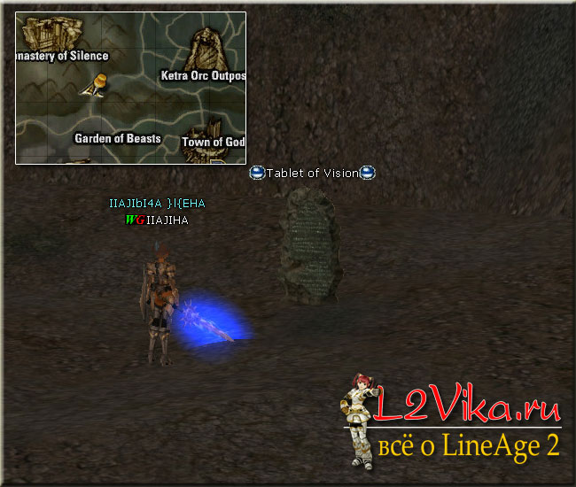 четвёртая табличка - Квест на третью профессию Дарк Авенджера Saga of Hell Knight (Succession to the Legend Hell Knight) - L2Vika.ru