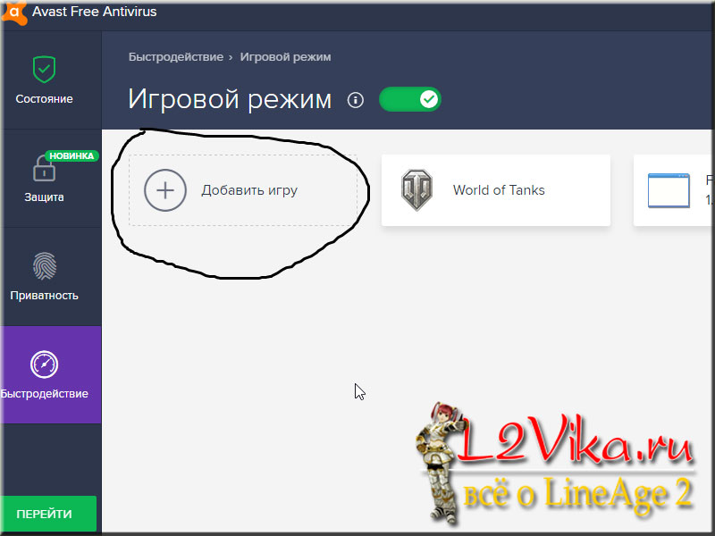 avast free antivirus - Первичная оптимизация компьютера под игру Lineage 2 - L2Vika.ru