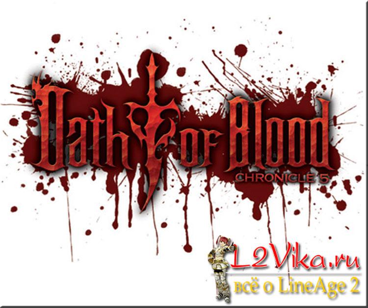 Изменения в хрониках Chronicle 5: Oath of Blood - L2Vika.ru