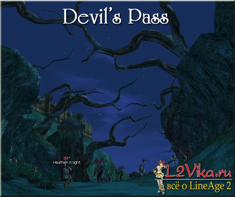Devils Pass - Дьявольский проход - L2Vika.ru