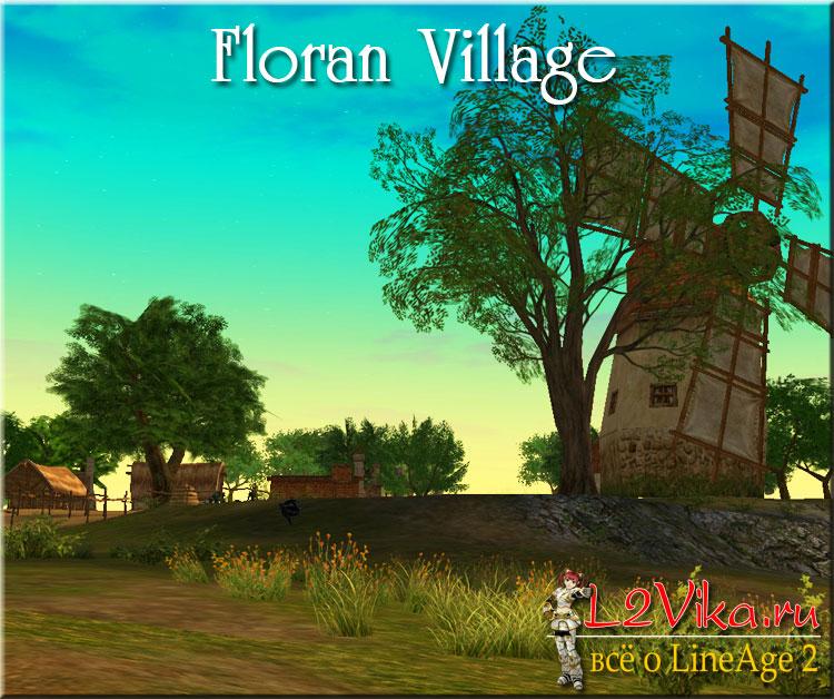 Floran Village - Деревня Флоран - L2Vika.ru