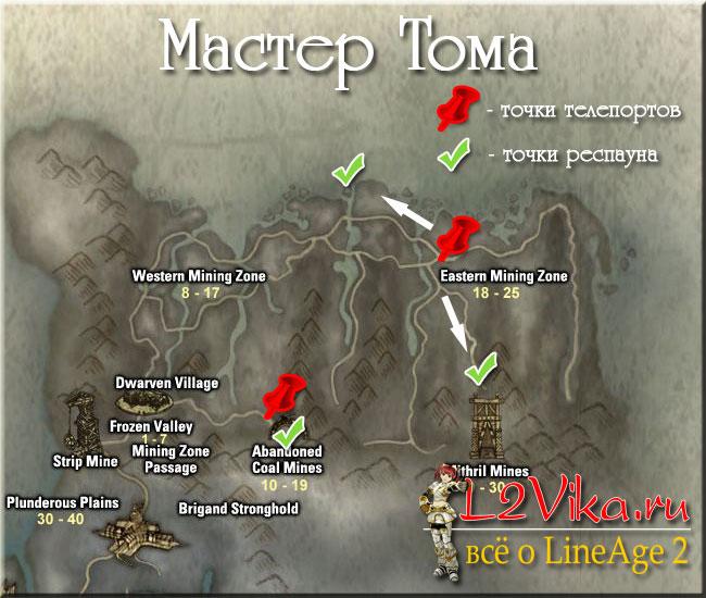 Мастер Тома - карта респауна - L2Vika.ru