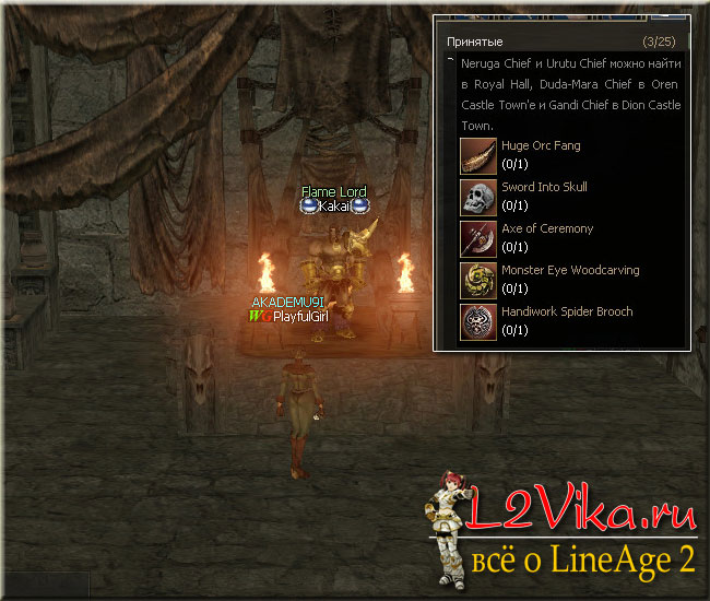 Lord of Flame Kakai - Третий квест на вторую профессию для Оверлорда - Test of the Lord - L2Vika.ru