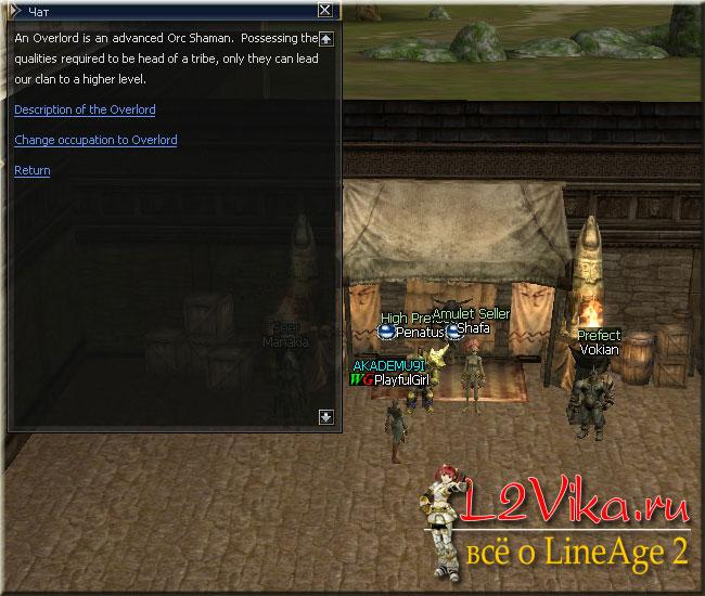 сменить профессию на Overlord - L2Vika.ru