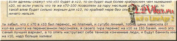 Перенос чара на сервере themega.ru за 150$ на старый сервер x10 - L2Vika.ru