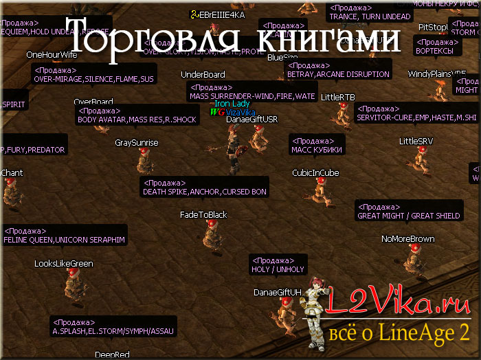 Торговля книгами (спеллбуками и амулетами) на серверах Interlude - L2vika.ru