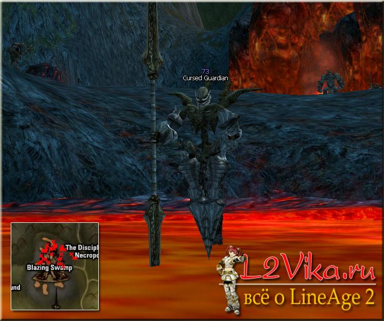 Cursed Guardian - Lvl 73 - L2Vika.ru