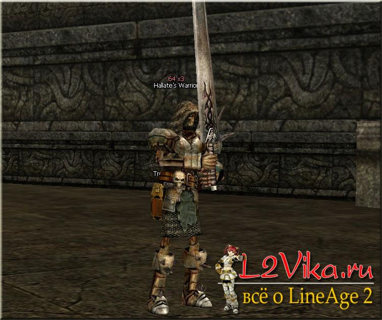 Hallate's Warrior - Lvl 64 - L2Vika.ru