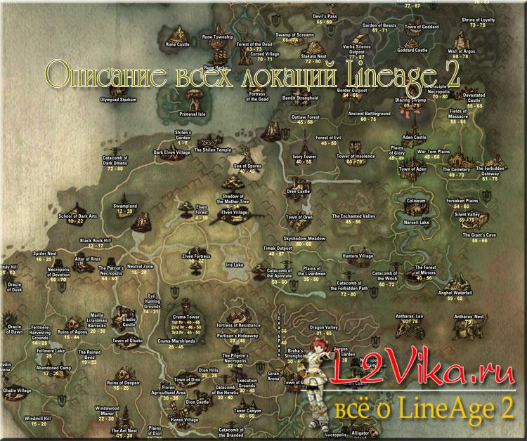 Описание всех локаций Lineage 2 - L2Vika.ru