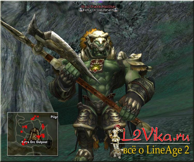Ketra Orc Lieutenant - Lvl 80 - L2Vika.ru