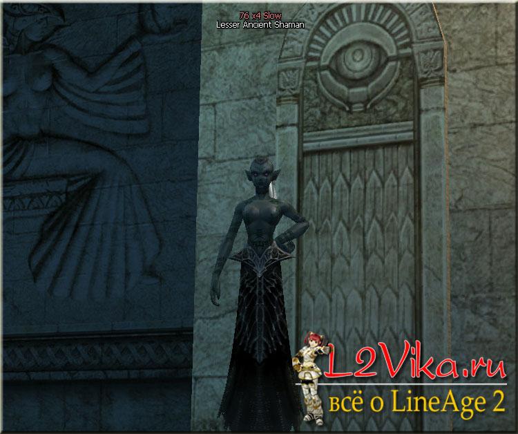 Lesser Ancient Shaman - Lvl 76 - L2Vika.ru